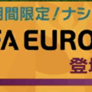 【ウイコレ】UEFA EURO 2020 vol.3 ピックアップガチャ引いてみた!結果は?