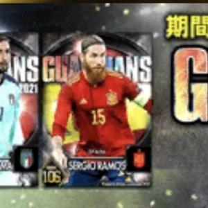 【ウイコレ】ガーディアン(GUARDIANS) ナショナル2020-21登場!ガチャ引いた結果は?