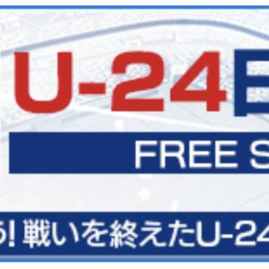 【ウイコレRTW】日本代表無料スカウト結果まとめ※随時更新