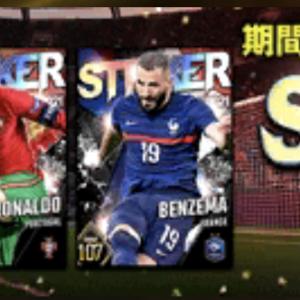 【ウイコレ】ストライカー(STRIKERS) ナショナル2020-21登場!ガチャ引いた結果は?