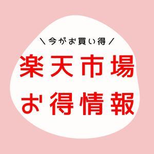 【追記】今日買うのがお得な激安楽天商品