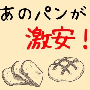 大人気のあのパンがお得販売中!