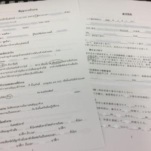 タイ料理調理師の契約書
