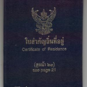 日タイのビザ制度比較(8)~永住権~
