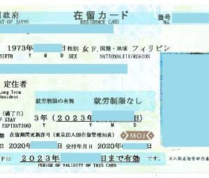 อยากได้วีซ่า 3 ปี ต้องทำอย่างไร (วีซ่าผู้อยู่อาศัยระยะยาว)※ เป็นบทความฉบับภาษาไทย วันที่ 12 สิงหาคม 2563