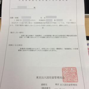 在留資格認定証明書の不交付理由聴取(その2)