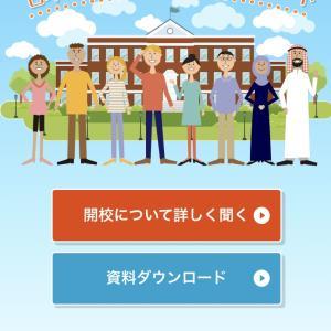 日本語学校設立総合サポートWEB