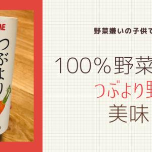 野菜嫌いの子供でも飲める!カゴメの無添加100%野菜ジュース「つぶより野菜」
