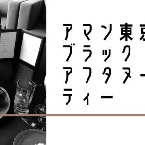 【赤ちゃんOK】アマン東京のザ・ラウンジでブラックアフタヌーンティー