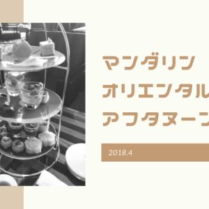 【赤ちゃんOK】マンダリンオリエンタル東京のオリエンタルラウンジでアフタヌーンティー