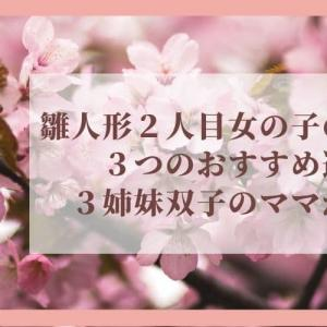雛人形2人目女の子の場合3つのおすすめ選択肢 3姉妹双子のママが紹介