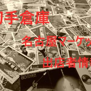 2020年夏【切手倉庫名古屋マーケット】出店者情報 8/2更新
