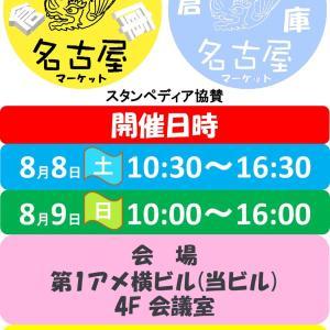 切手倉庫名古屋マーケット開催動向について