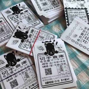 来週の第71回全日本切手展2021へ向けて告知活動準備中