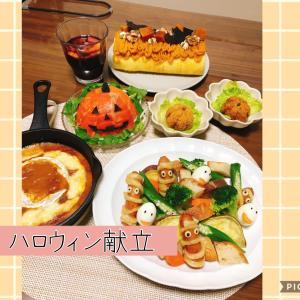 ハロウィンメニュー(10/25sun夕食)