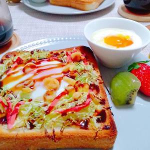 栄養満点のお好み焼きトースト(1/12tue)