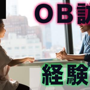 【就活】初めてのOB訪問を行った時の話