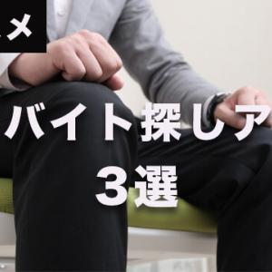 大学生にオススメなバイト探しサイト3選!!