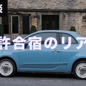 【体験談】運転免許とるなら合宿?通い?免許合宿のリアル!