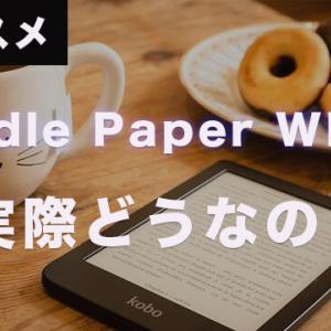 【レビュー】Kindle Paperwhiteを買ってみた!感想とおすすめ度は?