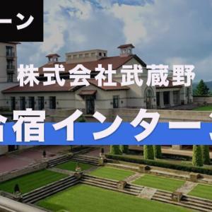 株式会社武蔵野の宿泊型インターンには参加すべき?実際に参加した自分の感想述べます。
