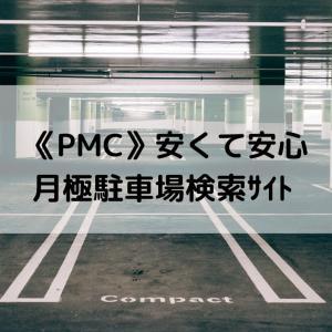 《PMC》安くてお得&アフターフォロー充実で安心の月極駐車場検索サイト