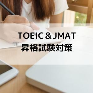 【給料UP】昇格試験 TOEIC・JMAT対策 1ヶ月間で行ったこと