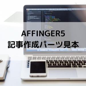 【備忘録】AFFINGER5 簡単に挿入できるスタイル・タグ デザイン見本