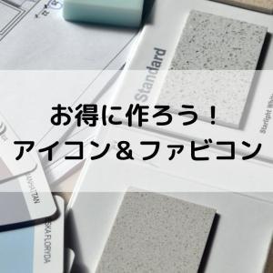 ブログのアイコン・ロゴ・ファビコンをお得に作成&AFFINGER5ファビコン設定方法