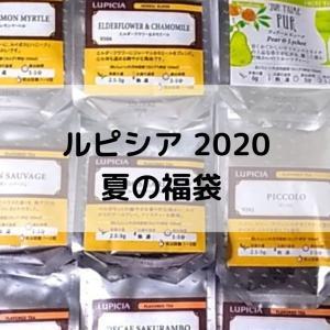 《お得》ルピシア 2020夏の福袋 ネタバレ