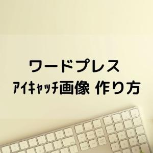 【AFFINGER5】アイキャッチ画像のサイズと設定方法&簡単な作り方