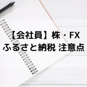 【会社員の確定申告】株・FXとふるさと納税の併用 注意点
