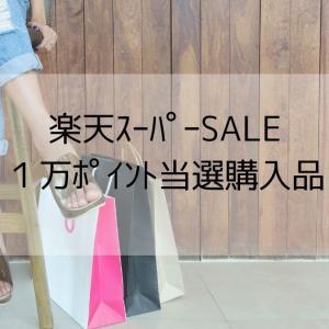 【楽天スーパーSALE】10000ポイント当選! 節約主婦の購入品