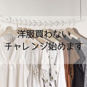 【節約】洋服買わないチャレンジ始めました