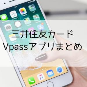 三井住友カード《Vpassアプリ》でカード解約&VポイントをAmazonギフト券へ交換