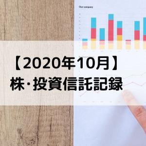 【2020年10月】株・投資信託記録…米国ETF配当金 入金