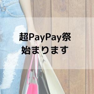 《10月17日~》超PayPay祭 オープニングジャンボ・サンプル百貨店が気になる