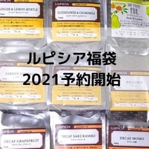 《お得》ルピシア 2021 お茶の福袋 予約開始