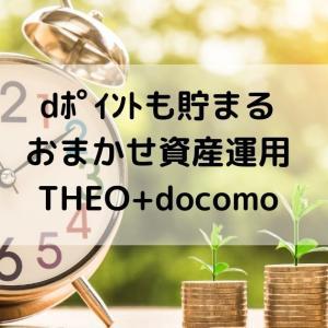 dポイントも貯まる資産運用 THEO[テオ]+docomoで積立開始