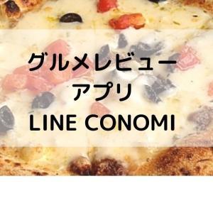colleee×GoToEatキャンペーン×LINEconomiでお得にランチ