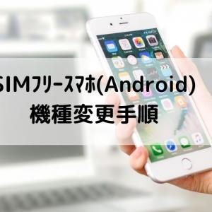 SIMフリースマホ(Android9)機種変更の手順