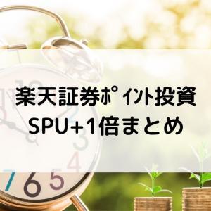 楽天証券 ポイント投資でSPU+1倍 やり方と注意点