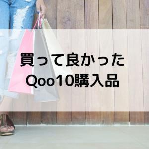 2021年6月【Qoo10メガ割】購入品と欲しいもの