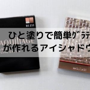 ひと塗りでプロ級グラデーション【資生堂】マキアージュドラマティックスタイリングアイズS