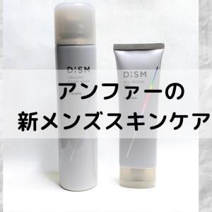 角層保湿で肌力UP おすすめ【メンズスキンケア】アンファー ディズム 泡洗顔&オールインワン