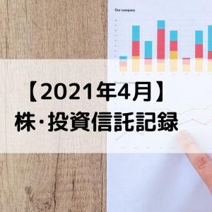 【2021年4月】 株・投資信託記録…2020年度の含み益とNISAで投信積立を設定