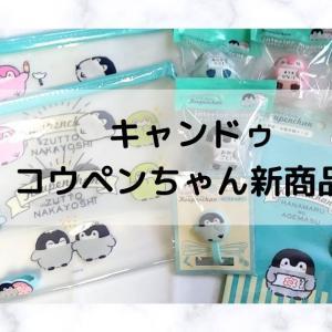 【キャンドゥ×コウペンちゃん】 実用的でかわいい おすすめの新商品