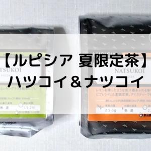 連休中のお楽しみ【ルピシア】 夏限定茶 ハツコイ&ナツコイ
