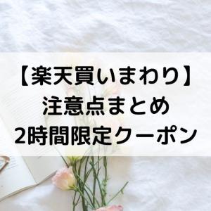9日20時~【楽天お買い物マラソン】買いまわり注意点と開始2時間限定クーポン