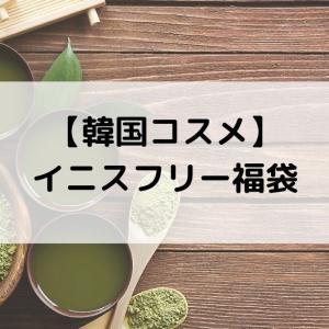 【Qoo10】イニスフリー リクエストが出来るスキンケア福袋 ネタバレ
